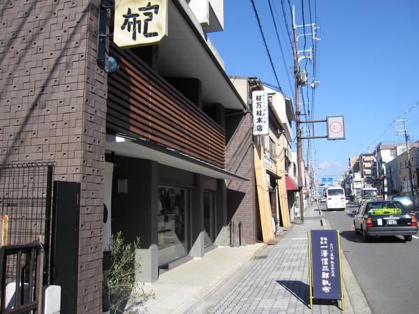 2008.11.26 京都--一澤帆布.JPG