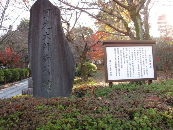 2008.11.26 京都--二三年坂 (4).JPG