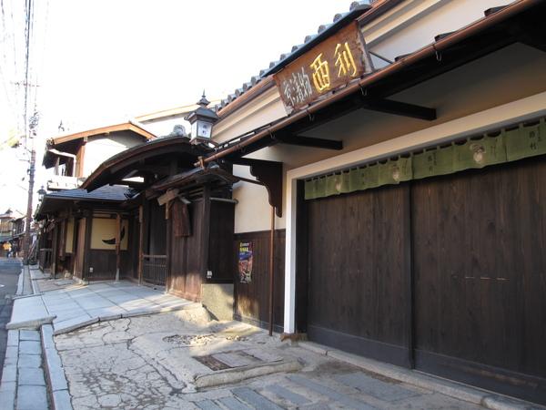 2008.11.26 京都--二三年坂 (5).JPG