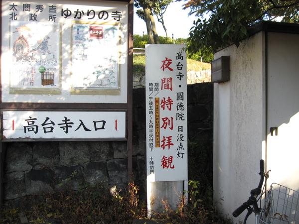 2008.11.26 京都--二三年坂 (13).JPG