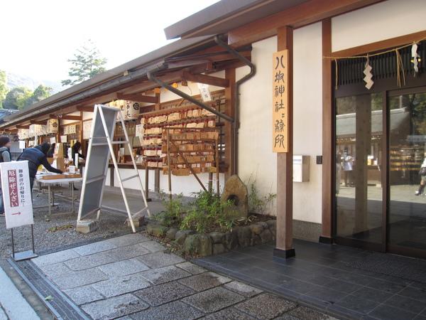 2008.11.26 京都--八坂神社 (13).JPG