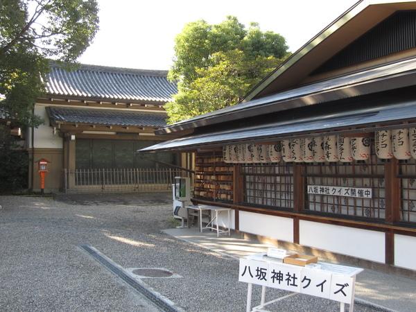 2008.11.26 京都--八坂神社 (21).JPG