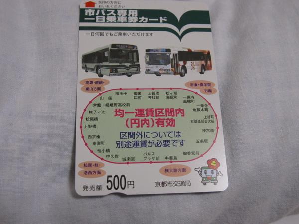 2008.11.26 京都--巴士循環車票.JPG