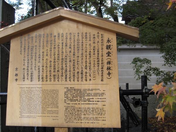2008.11.26 京都--永觀堂 (2).JPG