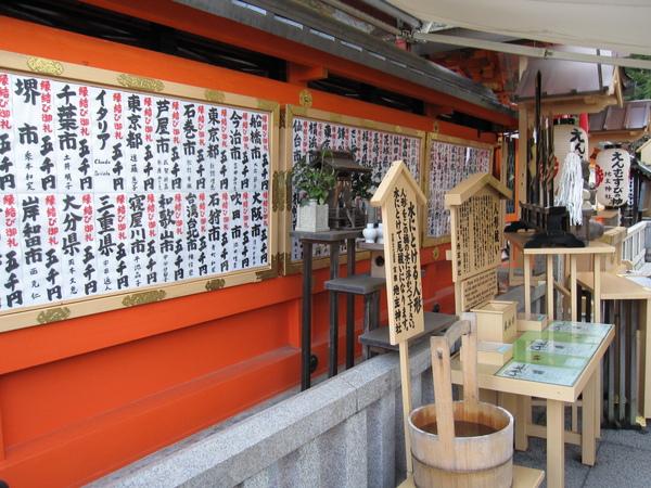 2008.11.26 京都--地主神社(1).JPG