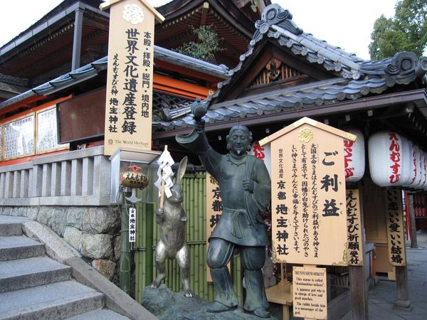 2008.11.26 京都--地主神社(2).JPG