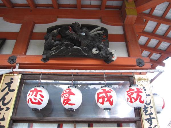 2008.11.26 京都--地主神社(3).JPG