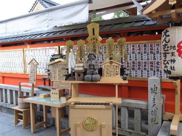 2008.11.26 京都--地主神社(4).JPG