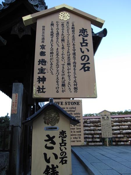 2008.11.26 京都--地主神社(6).JPG