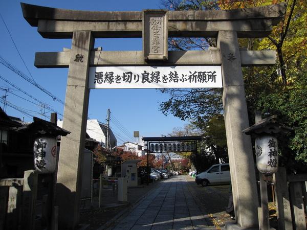 2008.11.26 京都--安井金比羅宮 (6).JPG
