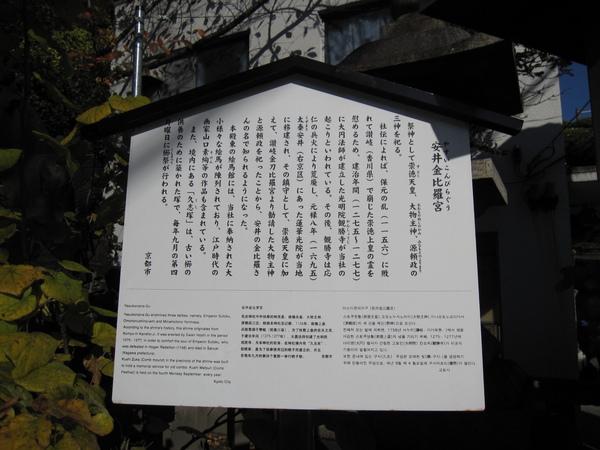 2008.11.26 京都--安井金比羅宮 (7).JPG