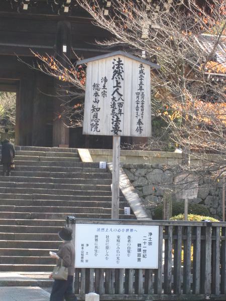 2008.11.26 京都--知恩院 (12).JPG