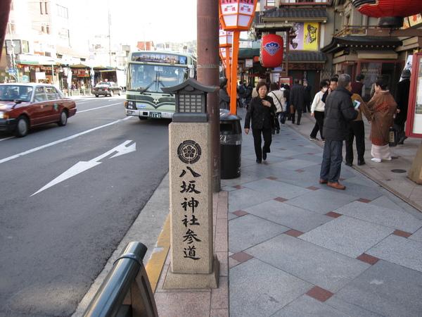 2008.11.26 京都--祇園 (20).JPG