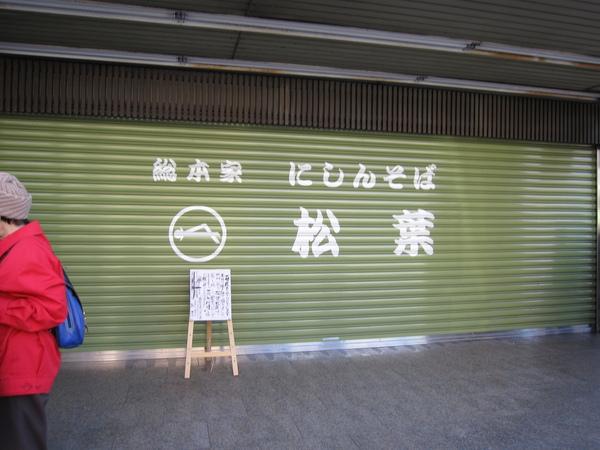 2008.11.26 京都--祇園 (21).JPG