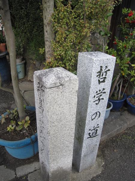 2008.11.26 京都--哲學之道 (39).JPG