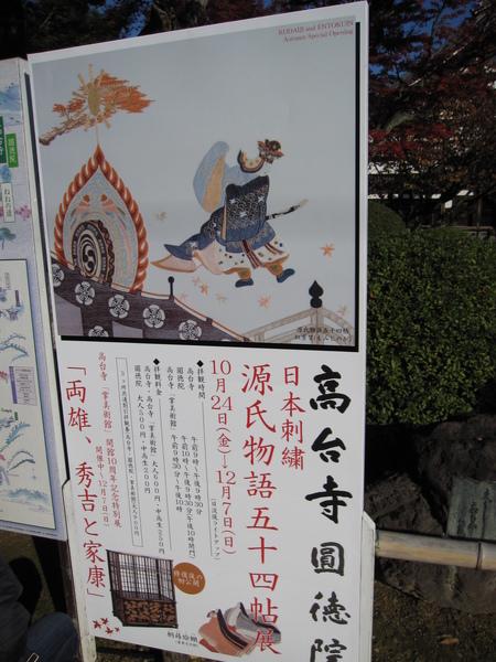 2008.11.26 京都--高台寺 (13).JPG