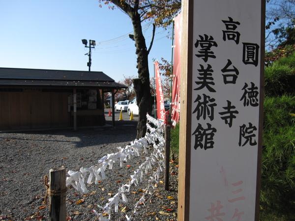 2008.11.26 京都--高台寺 (14).JPG