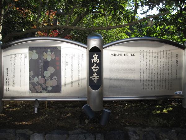 2008.11.26 京都--高台寺 (18).JPG