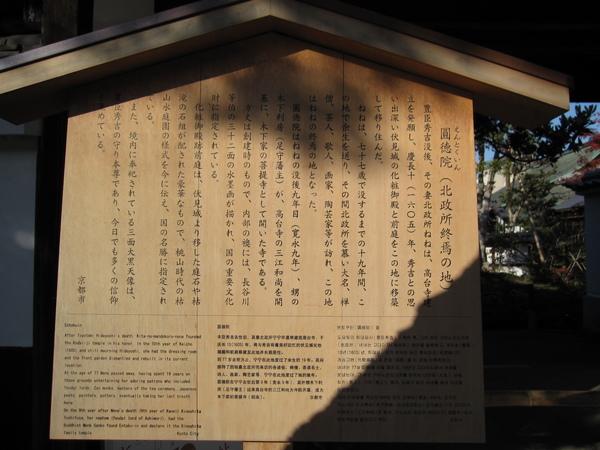 2008.11.26 京都--高台寺 (21).JPG