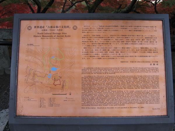 2008.11.26 京都--清水寺 (57).JPG