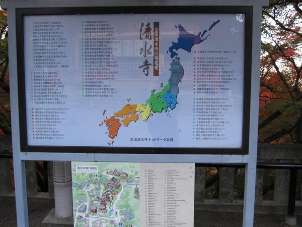 2008.11.26 京都--清水寺 (58).JPG