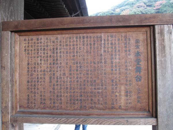 2008.11.26 京都--清水寺 (79).JPG
