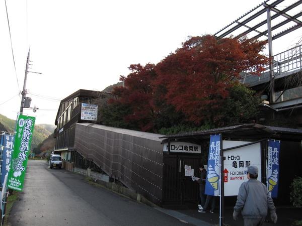 2009.11.25 京都--JR 龜岡車站 (21).JPG