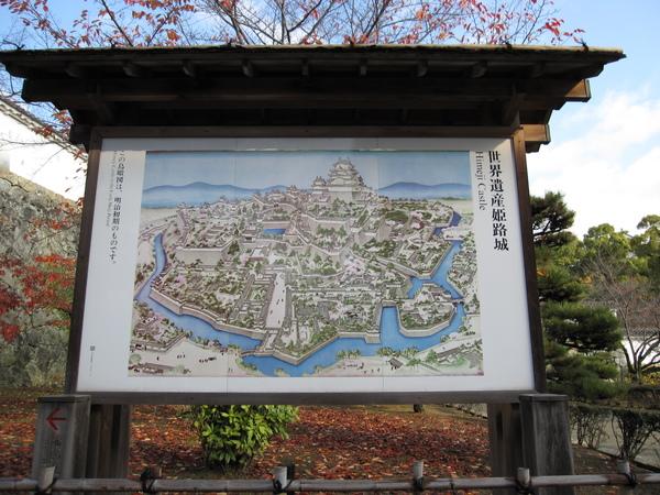 2008.11.28 大阪--姬路城 (21).JPG
