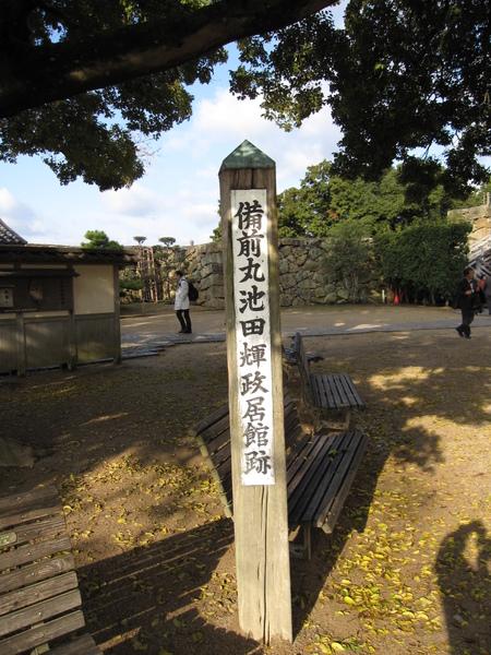 2008.11.28 大阪--姬路城 (63).JPG