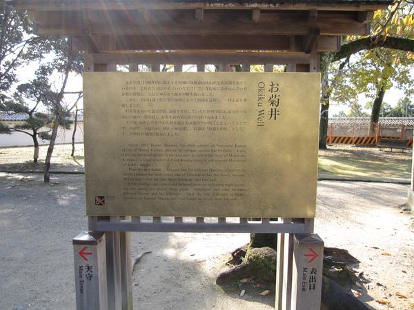 2008.11.28 大阪--姬路城 (149).JPG