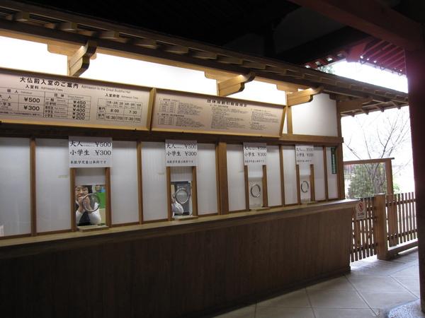 2007.11.27 奈良-- 東大寺 (36).JPG