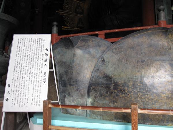 2007.11.27 奈良-- 東大寺 (57).JPG