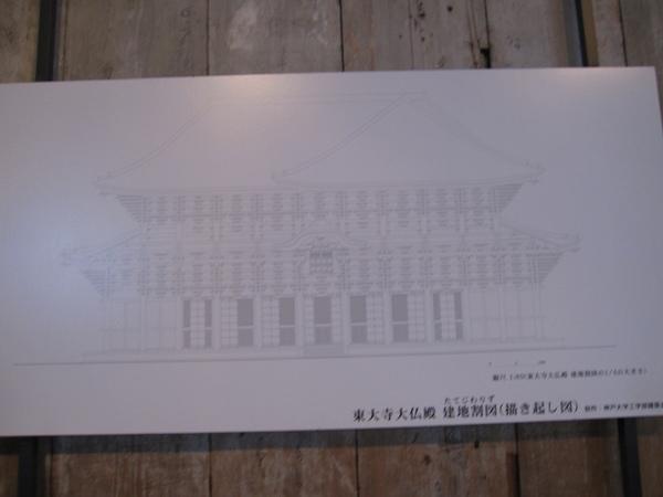 2007.11.27 奈良-- 東大寺 (76).JPG