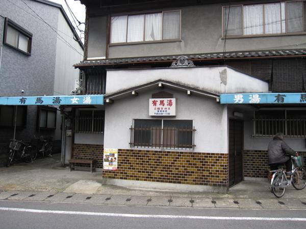 2008.11.27 宇治--商店街 (1).JPG
