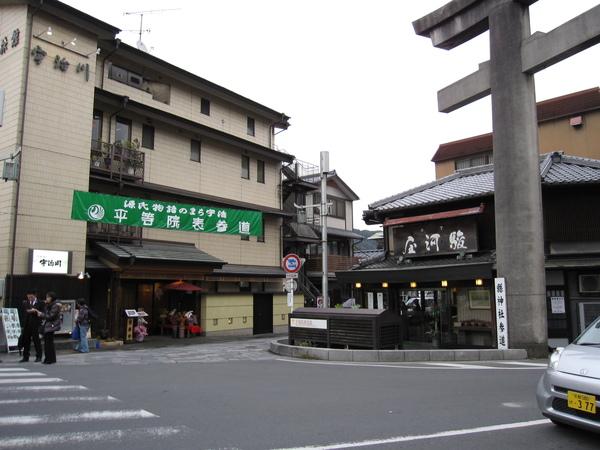 2008.11.27 宇治--商店街 (7).JPG