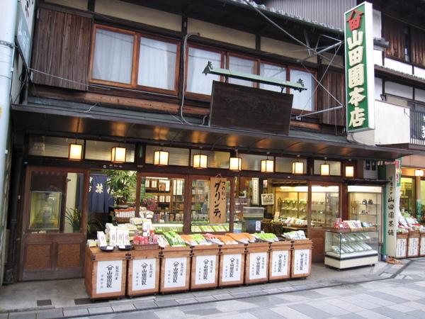 2008.11.27 宇治--商店街 (12).JPG