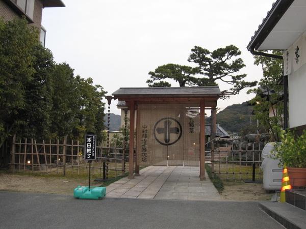 2008.11.27 宇治--商店街 (14).JPG
