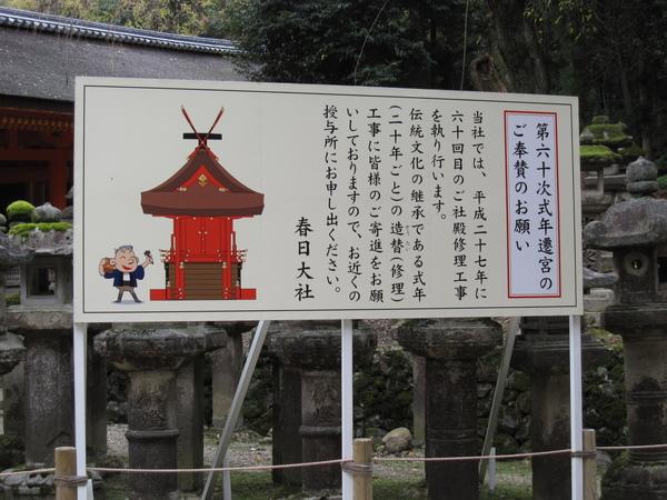 2008.11.27 奈良--春日大社 (39).JPG