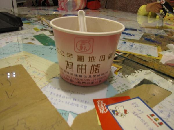 98.01.31 九份遊 -- 阿柑姨芋園  (7).JPG