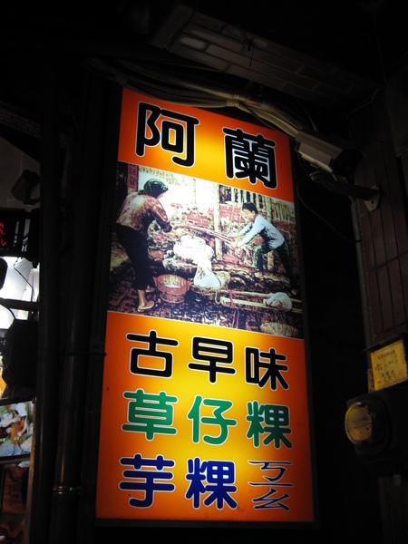 98.01.31 九份遊 -- 阿蘭 草仔粿 (1).JPG