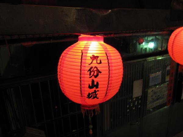98.01.31 九份遊 --老街 (23).JPG