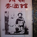 98.01.31 九份遊 --老街 (26).JPG