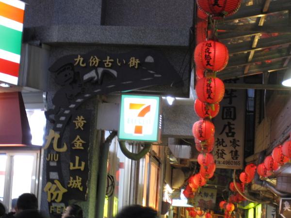 98.01.31 九份遊 --老街 (35).JPG