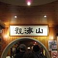 98.01.31 九份遊--山海觀景觀餐廳 (2).JPG