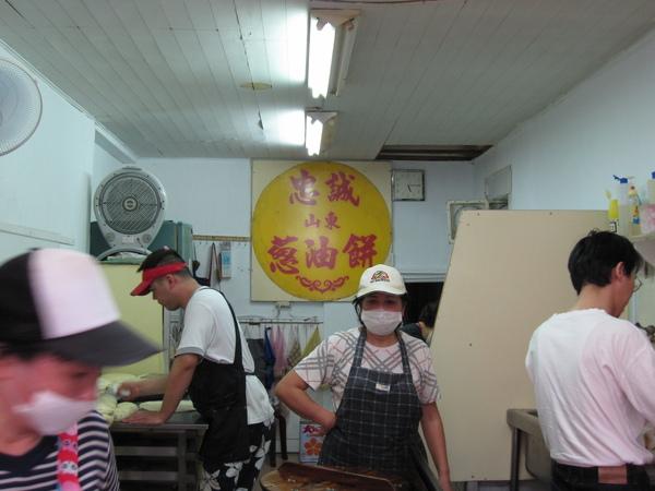 忠誠 山東蔥油餅 98.03.22 (1).JPG