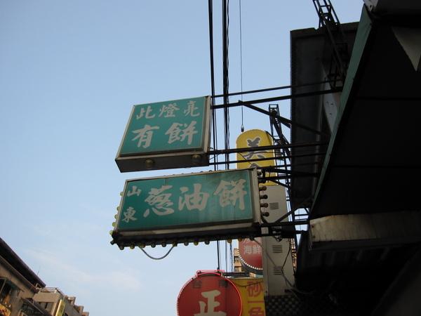 忠誠 山東蔥油餅 98.03.22 (2).JPG