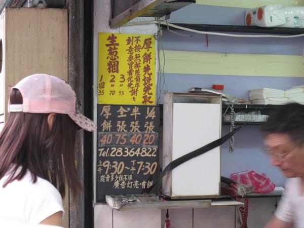忠誠 山東蔥油餅 98.03.22 (3).JPG