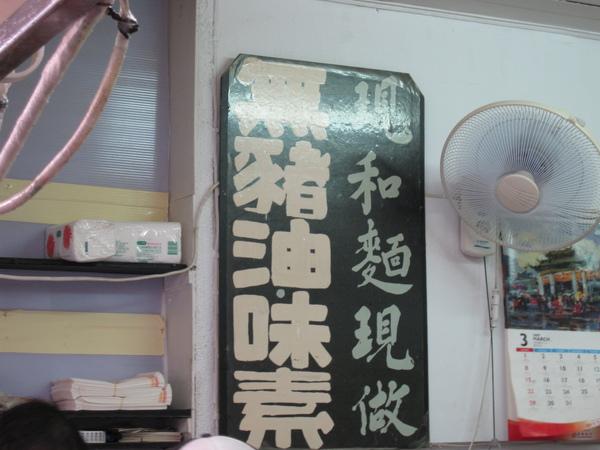 忠誠 山東蔥油餅 98.03.22 (4).JPG