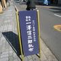 2008.11.26 京都--一澤帆布 (1).JPG