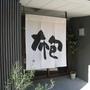2008.11.26 京都--一澤帆布 (2).JPG
